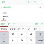 補足02:次からは「あ」と入力するだけで「iPhone」が予測変換として表示