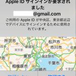 手順08:スマホにApple IDサインインの確認通知「許可する」