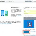 手順02:My Softbankへログインする