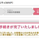 mydocomo MNP 手続完了画面