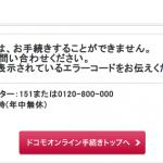mydocomoエラーコード(30733)